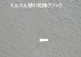 モルタル壁に出来た乾燥クラックの様子