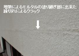 モルタル壁に出来た縁切れによるクラックの様子
